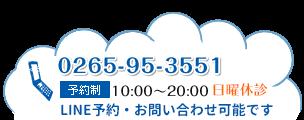 予約制 TEL:0265-95-3551 木曜休診 土日営業 受付時間:9:00~20:00