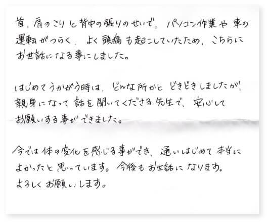 南箕輪村Aさんからのお手紙