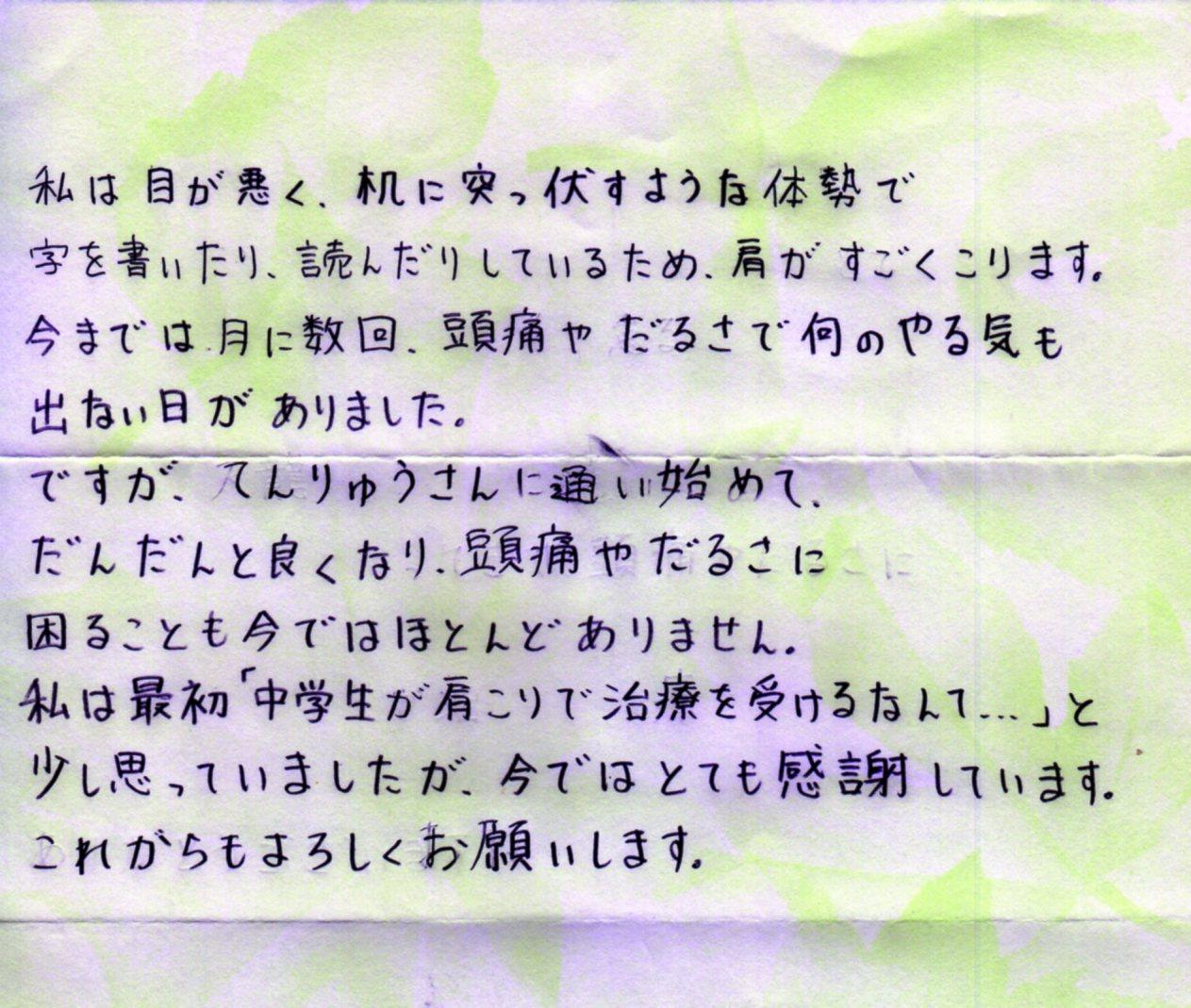 辰野町Kさんからのお手紙